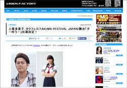 ueharatakako_official.jpg
