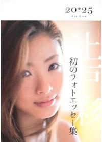 uetoaya-book.jpg
