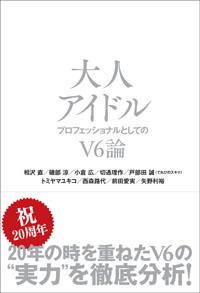 v6_cover_obi.jpg
