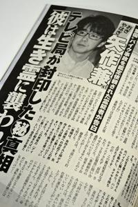 yahagijishin.jpg