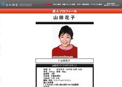yamadahanako.jpg