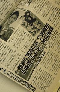 yamadayi-jisin0916.jpg