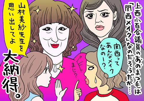 yamamuramisa.JPG