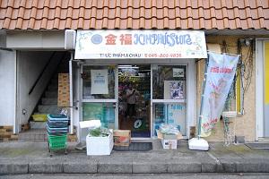 yokohama_vietnamtown1.jpg