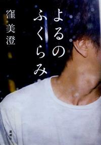 yorunohukurami.jpg