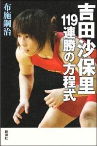 yoshidasaori.jpg