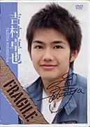 yoshimuratakuya-dvd.jpg