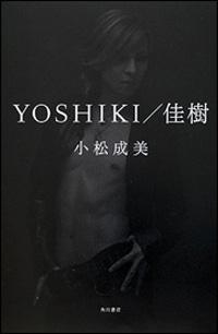 yoshokinohon.jpg