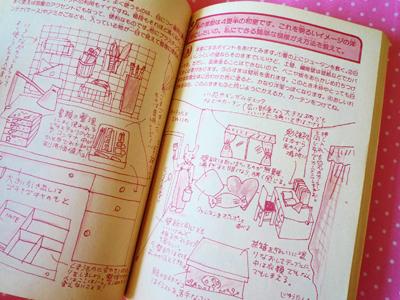 yukashina-heya.jpg