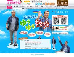 yuyusanpo.jpg