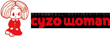 サイゾー ウーマン