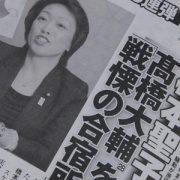 聖子 週刊 誌 橋本