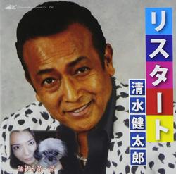 清水健太郎さんは今は「シロ」!?...