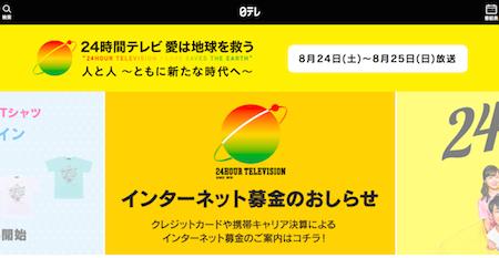 募金 24 歴代 テレビ 時間 額