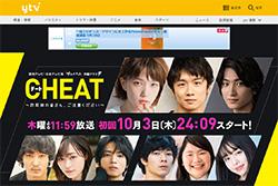 キャスト チート ドラマ 「CHEATチート」のキャスト、主題歌、脚本が!?