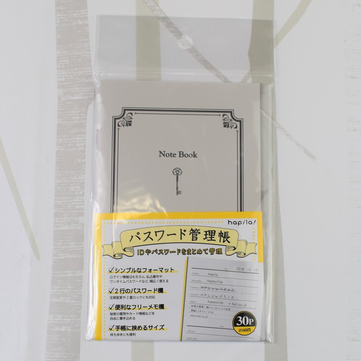 ダイソー メモ 帳