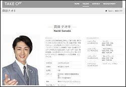 真田 ナオキ 歌手