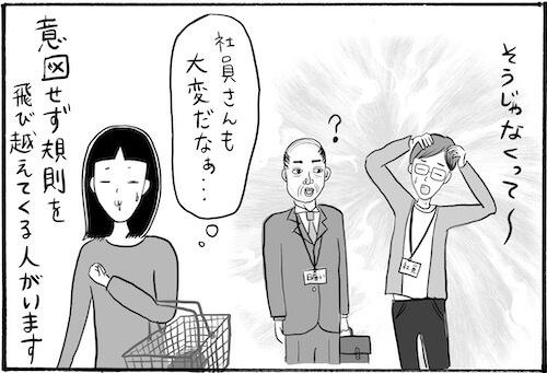 【日雇いマンガ】93話『現場にまさかの〇〇○で登場!? 服装規定にまつわるトラブル』