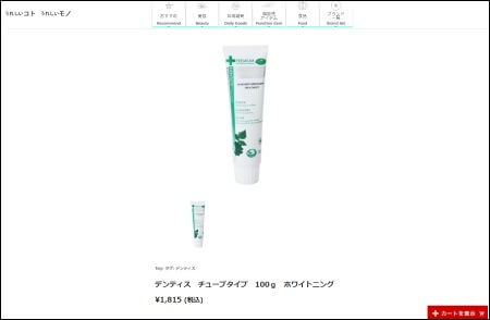 市販ホワイトニング歯磨き剤12点を、歯科医がジャッジ! 「歯が白くなる」効果の高い商品は……の画像3
