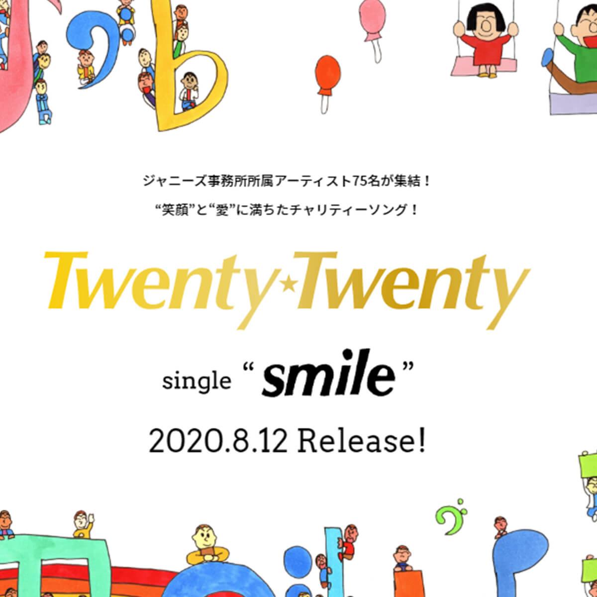トニトニ Smile 歌詞