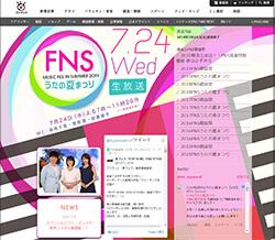 フジ音楽特番『FNSうたの夏まつり』放送可否に関心集まる! 昨年 ...