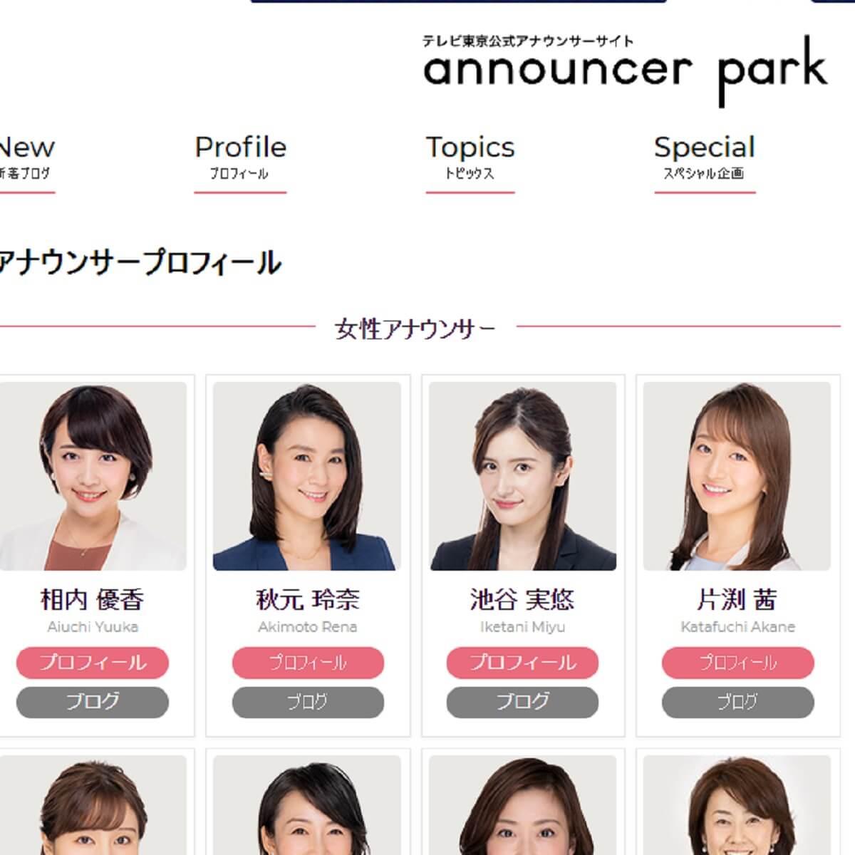 新人 テレビ アナ 東京