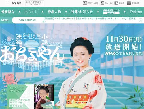 2020 朝ドラ エール (テレビドラマ)