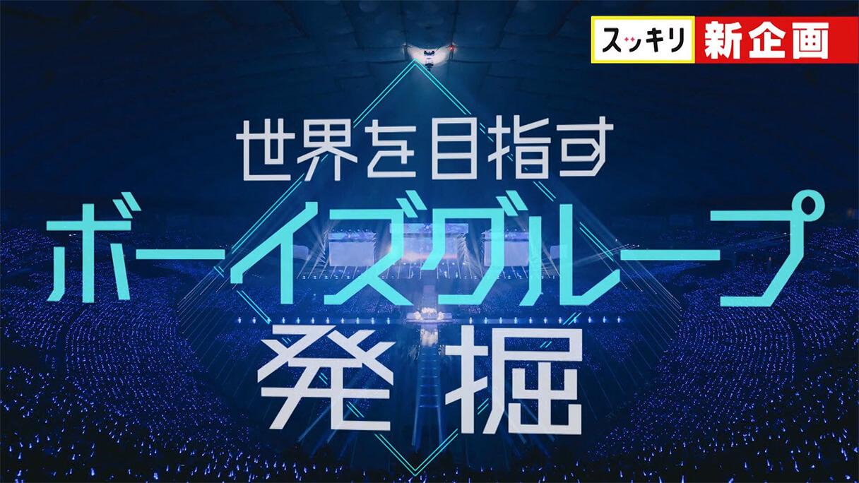 スッキリ 韓国 アイドル オーディション