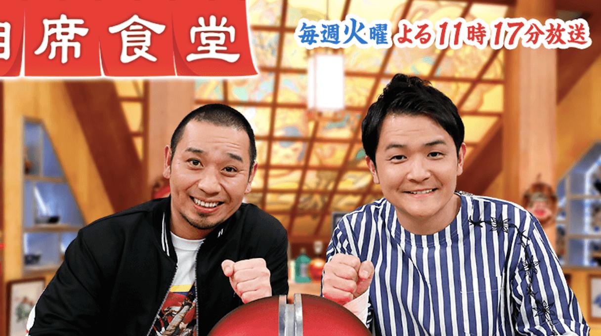 相席食堂 菊池風磨 【見逃し2/11まで】[良回] 2/4